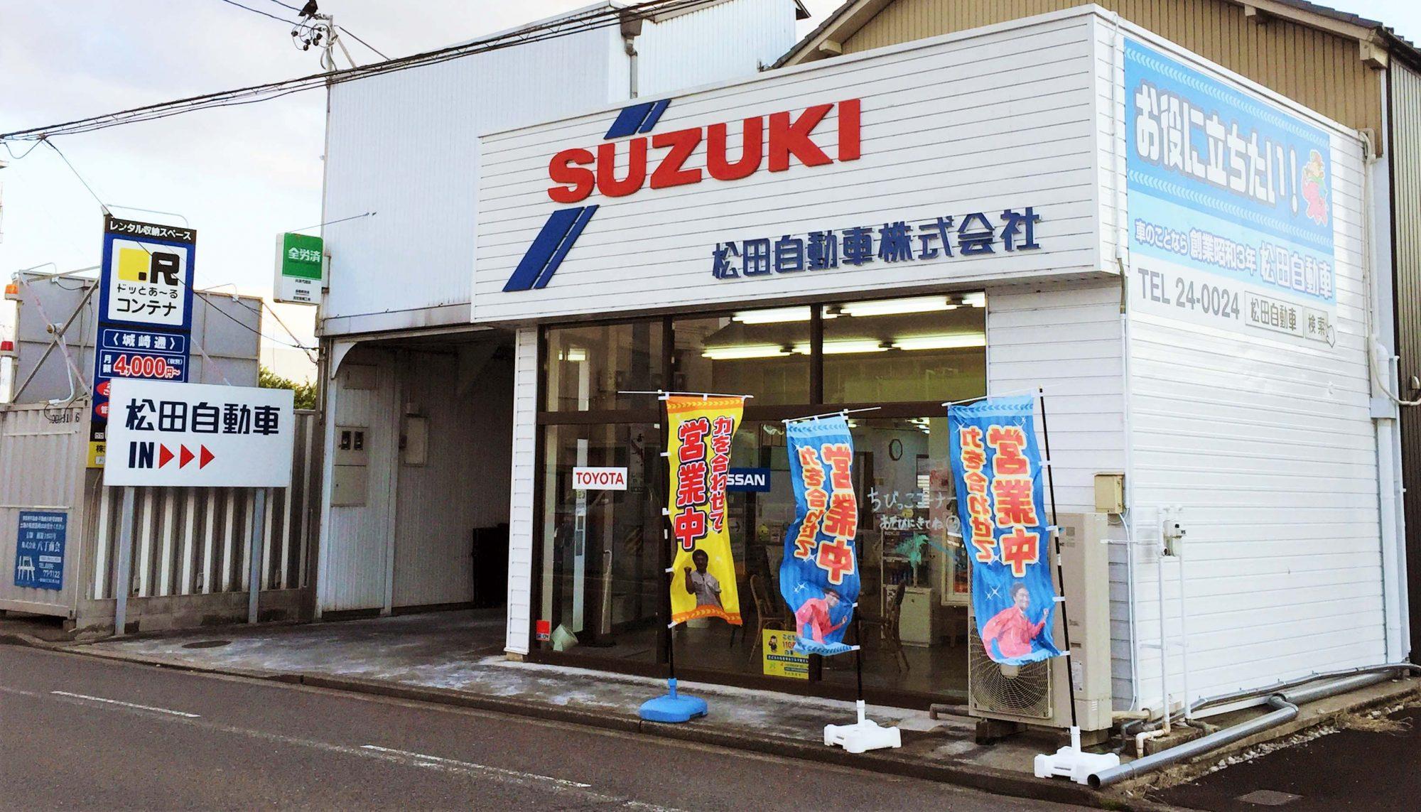松田自動車株式会社